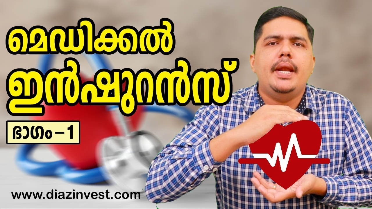 Medical Insurance Mediclaim Health Insurance Part 1