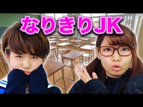 【対決】制服コスプレで女子高生なりきりバトルしてみた!