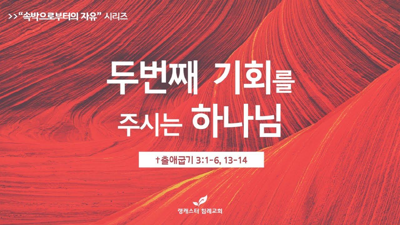 """2021년 1월 13일 수요 성경 공부 - """"속박으로부터의 자유"""" 시리즈"""