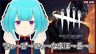 【ゲーム】深夜のDead by Daylight!!#06【生放送/Vtuber】