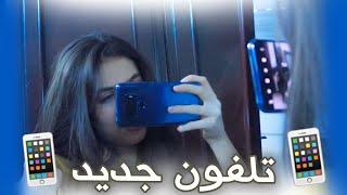 لما البنت تشتري تلفون جديد📱🔥|| Life As Sara