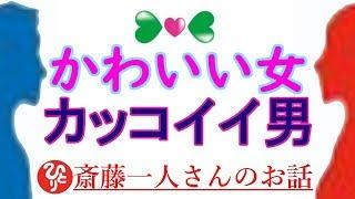 【斎藤一人さん】「かわいい女 カッコイイ男」かわいいってどういうこと?カッコいいってどういうこと?恋と愛のお話、じっくりとお楽しみください。