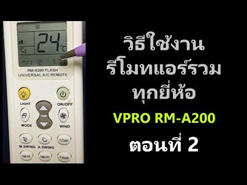 ีรีโมทแอร์รวมทุกยี่ห้อ VPRO RM-A200 ตอนที่ 2/2 สแกนค้นหาหาแอร์แบบละเอียด  (กรณีสแกนแล้วไม่พบแอร์)