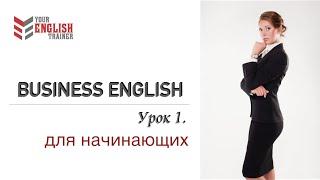 Деловой английский для начинающих. Урок 1. Бизнес английский.