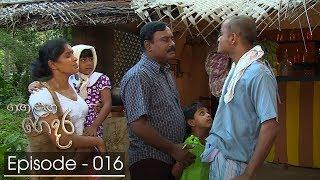 Ganga Langa Gedara | Episode 16 - (2018-08-09) | ITN Thumbnail