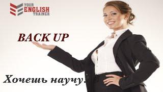 Фразовый глагол. BACK UP. Видео курс английского языка.(Заговори за один месяц: http://irina-kolosova.com/level1/ Еще 10 бесплатных уроков: http://irina-kolosova.com -----------------------------------------------..., 2014-08-15T14:57:00.000Z)