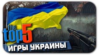 ТОП 5 Украинских компьютерных игр от GSC Game World, 4A Games, Vostok Games (Сталкер 2, Metro 2033)(Лично мне ну очень приятно осознавать то, что на Украине делают реально классные игры, которые мы с Вами..., 2014-08-15T14:47:23.000Z)