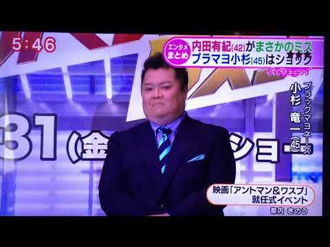 ブラマヨ小杉 内田有紀 アントマン&ワスプ