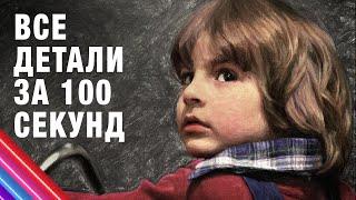 Фильм «Сияние» (1980 г.) TRIBUTE, реж. Стэнли Кубрик (Доктор Сон, трейлер, смотреть, сцена, 2019)