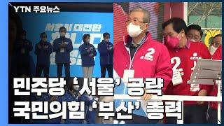 선거운동 첫 주말...민주당 '서울' 국민의힘 '부산'…