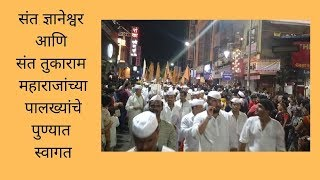 Pandharpur Palkhi Procession welcome in Pune 26 June 2019