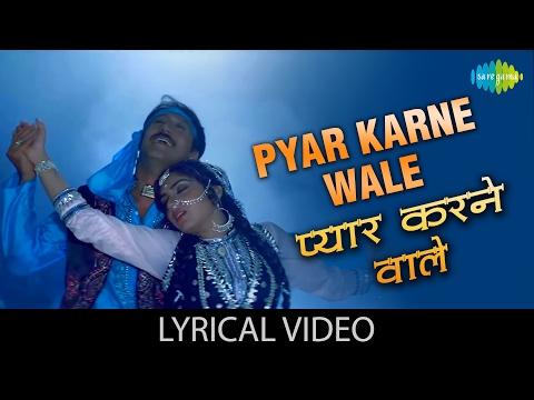 Pyar Karne Wale with lyrics | प्यार करने वाले गाने के बोल| Hero | Meenakshi Sheshadri |Jackie Shroff