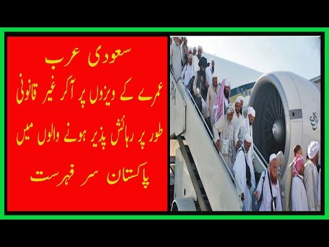 illegal stay in Saudi Arabia on Umrah visa Most of Pakistani