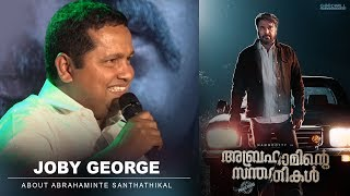 Joby George About Abrahaminte Santhathikal | Mammootty | Shaji Padoor | Haneef Adeni