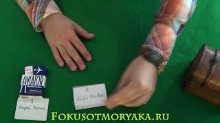 ИТОГИ КОНКУРСОВ АВГУСТ 2018 - ФОКУСЫ С КАРТАМИ ОТ МОРЯКА