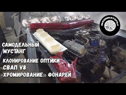 """Самодельный Мустанг/ Копирование оптики, """"хромирование"""" фонарей и свап V8"""