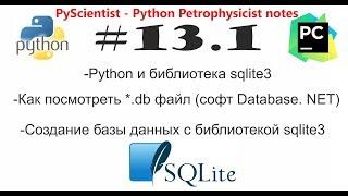 Python и sqlite создание базы данных c библиотекой sqlite3