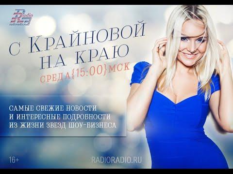С Крайновой на Краю: Матвей Зубалевич