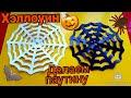 Поделки - Как сделать ПАУТИНУ из бумаги DIY/Поделки на Хэллоуин/ПОЭТАПНО/DIY Halloween WEB