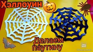 Как сделать ПАУТИНУ из бумаги DIY/Поделки на Хэллоуин/ПОЭТАПНО/DIY Halloween WEB