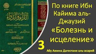 Чтение книги «Болезнь и исцеление»Ибн Кайима аль-Джаузий. Урок 3