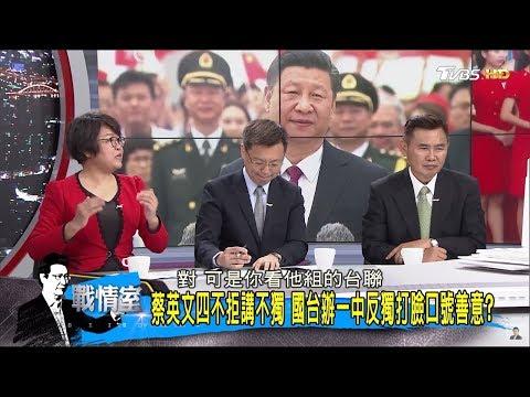 美國學者驚爆:大陸解放軍擬暗殺台灣領導人!速戰速決?少康戰情室 20171011