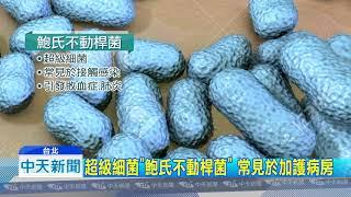 20180812中天新聞 日男染「超級細菌」亡 日媒:疑在台灣感染