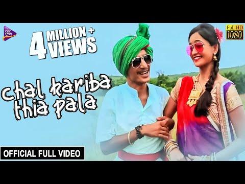 Chal Kariba Thia Pala | Official Full Video | Bhaina Kana Kala Se - Odia Movie | Tarang Music