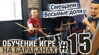 Уроки игры на барабанах | #15  СМЕЩАЕМ ВОСЬМЫЕ ДОЛИ