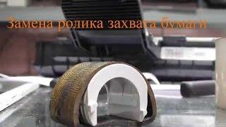 samsung, xerox 3117-подача бумаги, замена резинки  ролика захвата бумаги