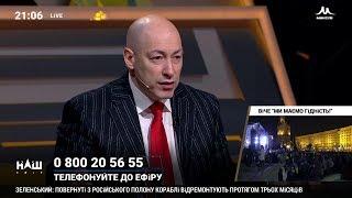 """Гордон об """"обмене любезностями"""" в Facebook между Зеленским и Тимошенко"""