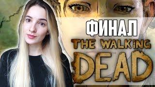 ФИНАЛ The Walking Dead Final Season | 4 эпизод The Walking Dead Final Season Полное Прохождение