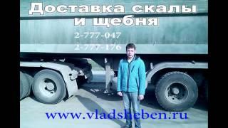 Компания по доставке скалы и щебня(, 2013-05-09T12:25:49.000Z)