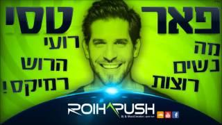 פאר טסי - מה נשים רוצות (Roi Harush Remix)