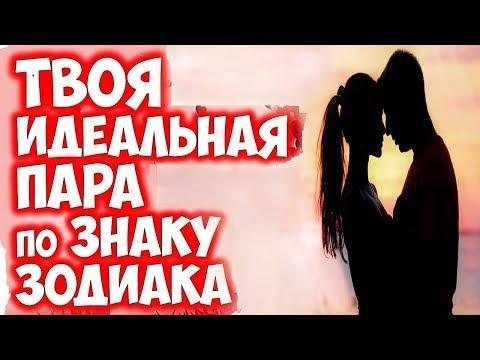 Самая идеальная пара по знаку зодиака гороскоп совместимости для крепкого союзы в браке видео ютуб