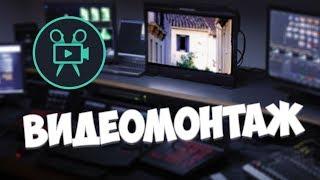 Лучшая программа для видео монтажа / Обзор видео редактора Movavi