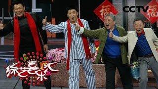 [综艺喜乐汇] 小品《放心吧》 孙涛邵峰斗智斗勇搞笑互怼,把电信诈骗演到极致 | CCTV综艺