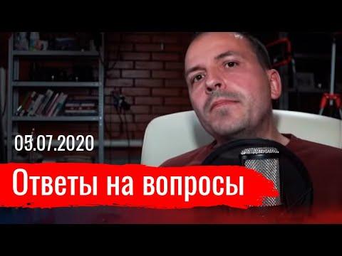 Стрим. Константин Сёмин