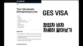 [영국에서 살아남기] GES Visa 졸업자 창업비자에 대해 알아보자