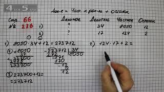 Страница 66 Задание 276 – Математика 4 класс Моро – Учебник Часть 2