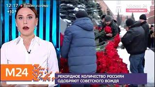 """""""Прямо и сейчас"""": россияне хотят вернуть Сталина - Москва 24"""
