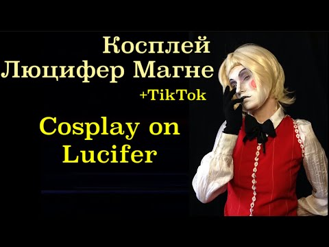 cosplay on Lucifer (косплей на Люцифера Магне, туториал грима и костюма)