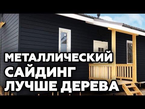 Свой дом с финской планировкой I Металлический сайдинг на фасаде