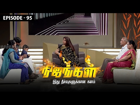Nijangal with kushboo is a reality show to sort out untold issues. Here is the episode 95 of #Nijangal telecasted in Sun TV on 16/02/2017. Truth Unveils to Kushboo - Nijangal Highlights ... To know what happened watch the full Video at https://goo.gl/FVtrUr  For more updates,  Subscribe us on:  https://www.youtube.com/user/VisionTimeThamizh  Like Us on:  https://www.facebook.com/visiontimeindia