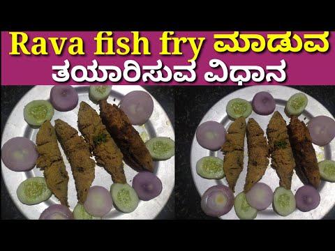 How To Prepare Rava Fish Fry |Fish Fry|Priya Prapancha|Fish|tawa Fry|