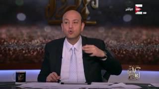 عمرو أديب: أخبار العلاقات الروسية التركية والعلاقات التركية الإسرائيلية النهاردة إيه .. سمن على عسل