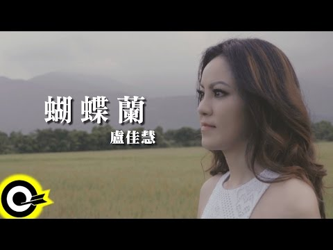 盧佳慧 Chia-Hui Lu【蝴蝶蘭 Butterfly Orchid】Official Music Video