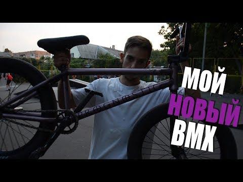 Мой новый Bmx | Karma Bmx!!! Тёма Нехарошый ВМХ ★#BMX  #TOP #україна #росия