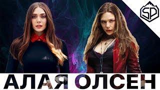 Элизабет Олсен - Алая Ведьма   Актёры Марвел