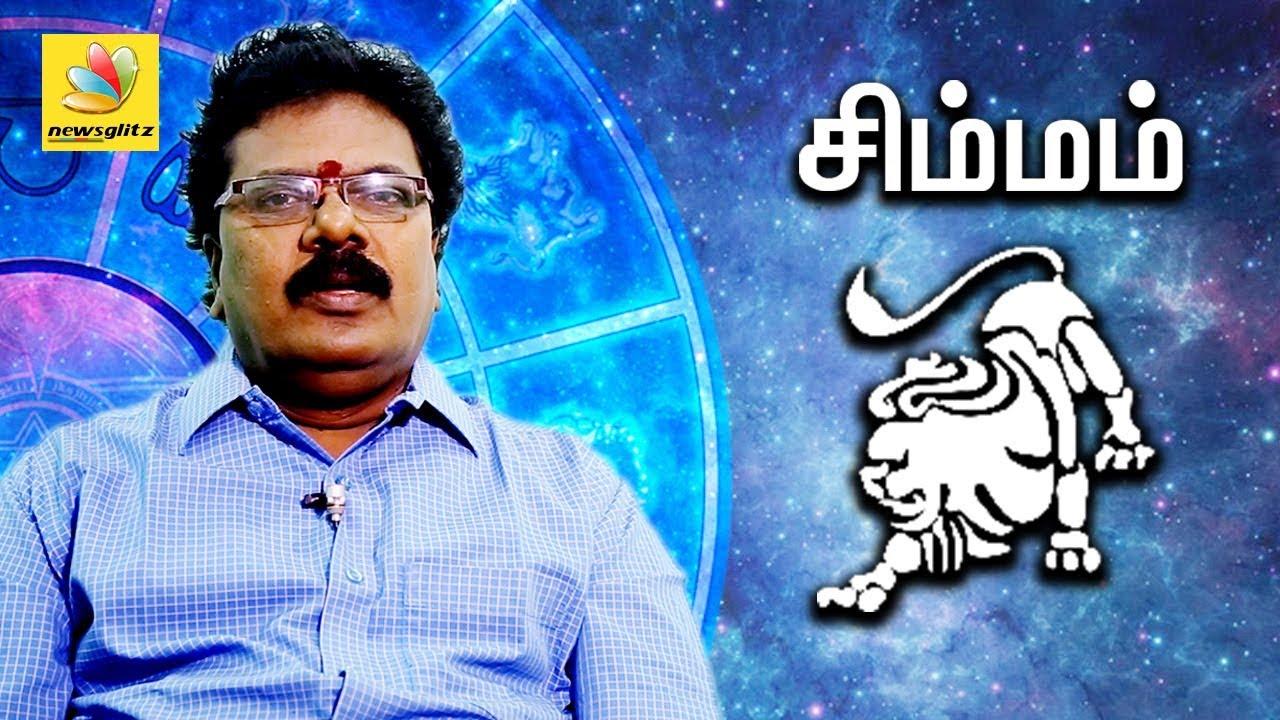 Simma rasi guru peyarchi palangal 2017 to 2018 tamil astrology predictions simha abirami sekar